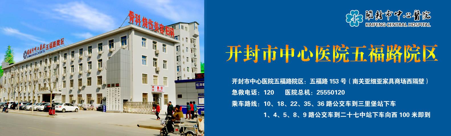 開封(feng)市中心醫院五福院區