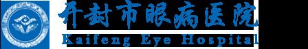 开封市眼病医院 Logo