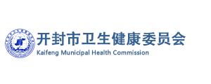 开封市卫生健康委员会