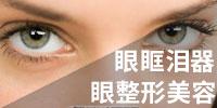 眼整形美容与眼眶泪器